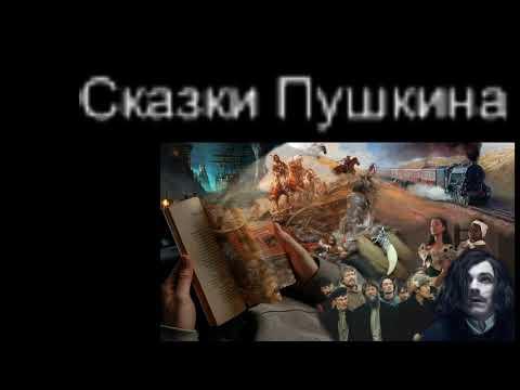Сказка о мертвой царевне и о семи богатырях. Пушкин . Читает Бобырина Тамара