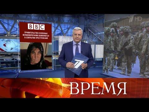 """Выпуск программы """"Время"""" в 21:00 от 18.11.2019"""