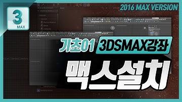 3DMAX 강좌 :: 기초 01 - 맥스 설치