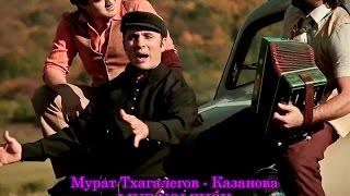 Мурат Тхагалегов - Казанова LIVE Volzhsk