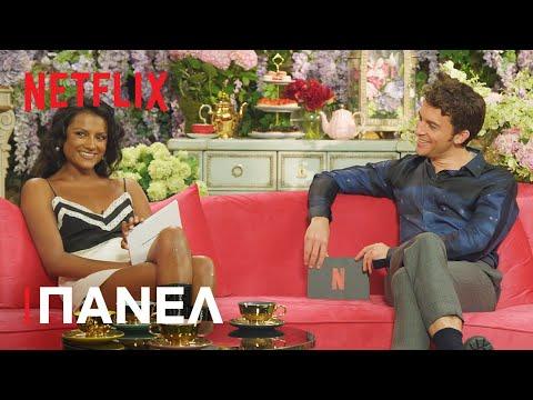 Μπρίτζερτον | TUDUM: Εκτεταμένο πάνελ ταλέντων | Netflix