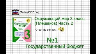 Задание 1 Государственный бюджет - Окружающий мир 3 класс (Плешаков А.А.) 2 часть