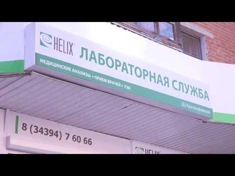 «Helix»: лабораторная диагностика быстро и качественно