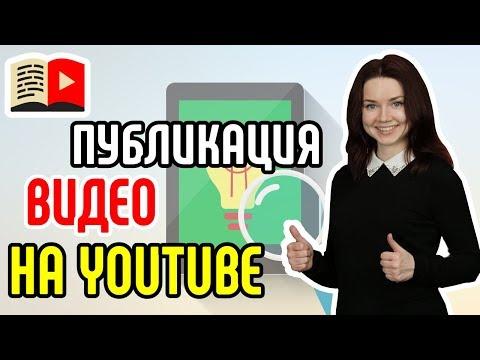 Публикация видео. Общие принципы и правила YouTube