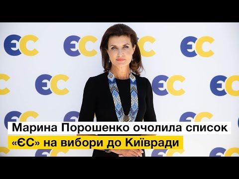 Марина Порошенко очолила список «Європейської Солідарності» на вибори до Київради