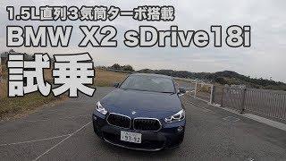 【1.5L3気筒の】BMW X2試乗