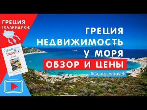Греция. Недвижимость у моря обзор и цены.