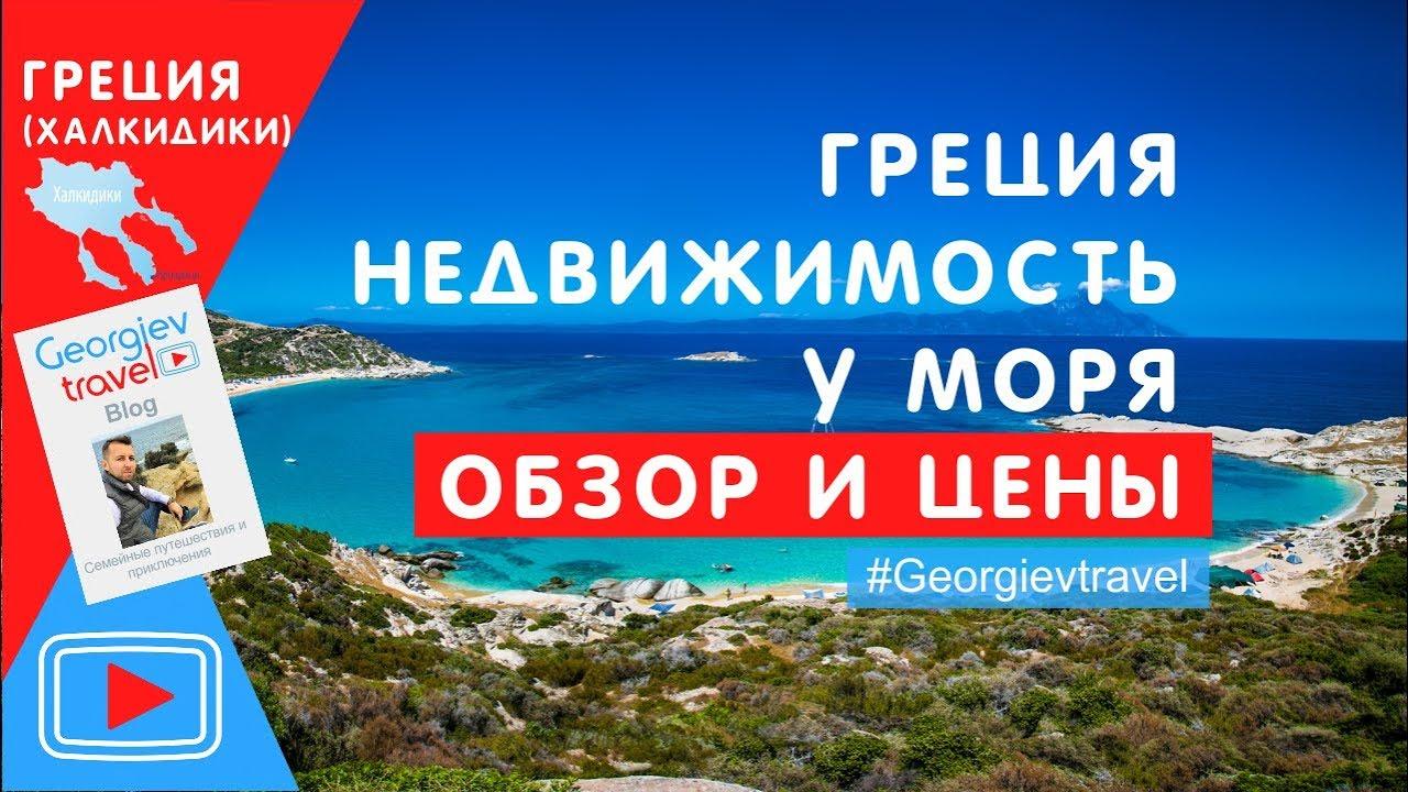 Недвижимость у моря греция мемы про дубай