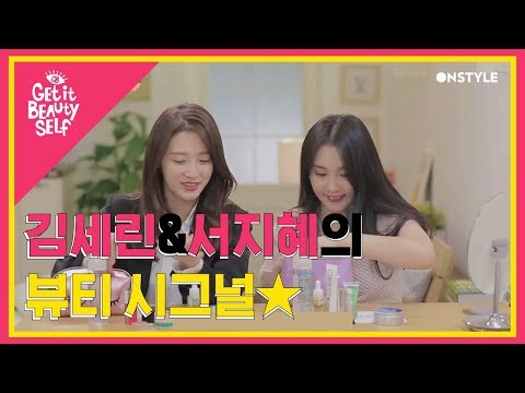 [Get it beauty Self] Serin & Jihye′s Beauty Signal 겟잇뷰티셀프 43화