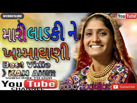 Mari ladki ne khamma ghani|| GeetaBen Rabari|| full AUDIO JUCKBOX ||જય મૂરલીધર ||♡♡
