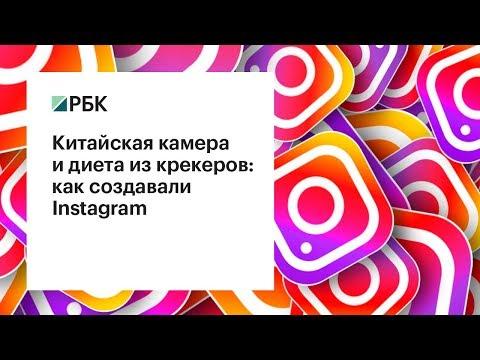 Как появился Instagram