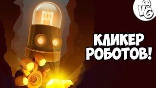 КЛИКЕР РОБОТОВ! [ Deep Town Gameplay iOS Android ]