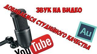 Звук на видео - Добиваемся студийного звучания!Обработка в Adobe Audition!(Тебе понравилось?Поставь лайк и подпишись!Оставь комментарий! -------------------------------------Ссылки из видео-----------------..., 2015-04-30T05:32:57.000Z)