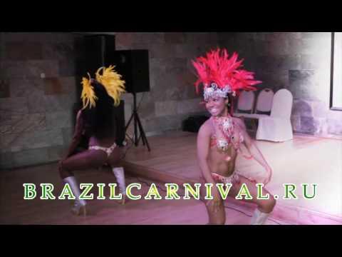 Бразильское
