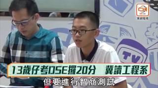 Publication Date: 2018-11-09 | Video Title: 黃允畋中學13歲神童DSE考20分 冀讀工程系