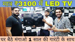 सबसे सस्ता LED TV |CHEAPEST LE…