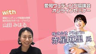 愛知ウェディング協議会オンラインセミナー21年5月