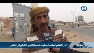 الحوثيون يحولون المدارس إلى مراكز لتجنيد الأطفال