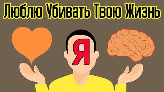 Как твои мозги привыкли тебя убивать – 20 ошибок жизни которые мешают стать умным и счастливым