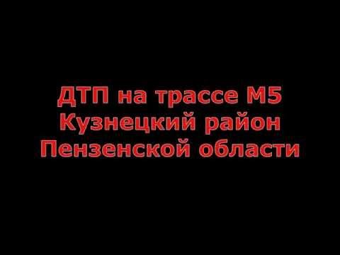 ДТП на трассе   М5 в Кузнецком районе Пензенской области 22.07.2016