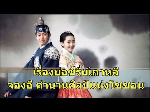 เรื่องย่อซีรี่ย์เกาหลี - จองอี ตำนานศิลป์แห่งโซซอน (ช่อง3)