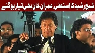 I would consult with my party and then Resign - Imran Khan - Express News