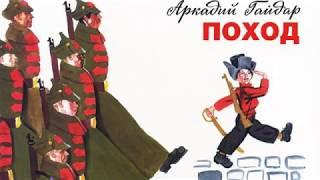 """А.П. Гайдар """"Поход"""""""