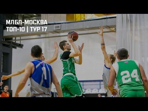 МЛБЛ-Москва. Топ-10 | Тур 17