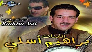 ALBUM COMPLET - BRAHIM ASSLI    Music, Maroc, Tachlhit ,tamazight - اغاني امازيغية جميلة