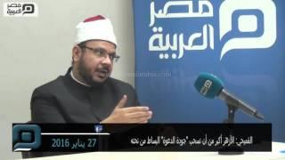 مصر العربية | القميحي: الأزهر أكبر من أن تسحب