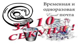 Одноразовая почта за 10 секунд. Почта для СПАМа. одноразовый EMAIL