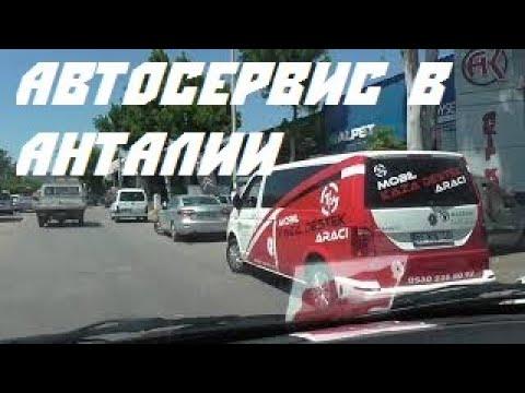 АВТОСЕРВИС в АНТАЛИИ ремонт авто машины тачки Турция авторемонт Car Repair Turkey Antalya