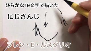 ひらがな19文字で描いたフレン・E・ルスタリオ【にじさんじ/にじFes2021】