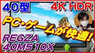 [4Kテレビ]PCモニター&低遅延ゲームにおすすめ!東芝REGZA 40M510Xを開封レビュー