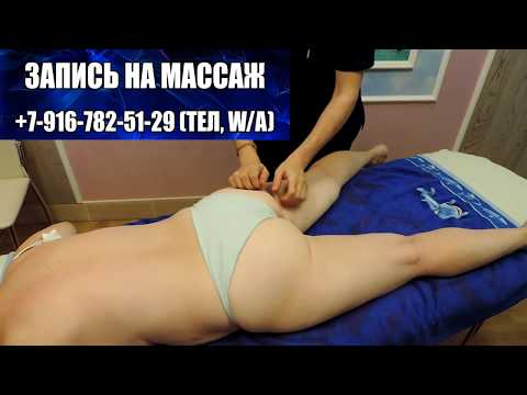 Коррекция фигуры с помощью массажа. Антицеллюлитный массаж. Целлюлит. Как избавиться от целлюлита