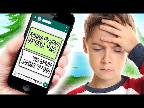 ילד ישלח תמונה בעירום בשביל סקינים בפורטנייט...?
