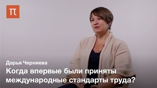 Международные стандарты труда - Дарья Черняева