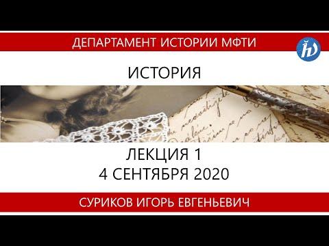 1 лекция. История (1к ФБМФ)