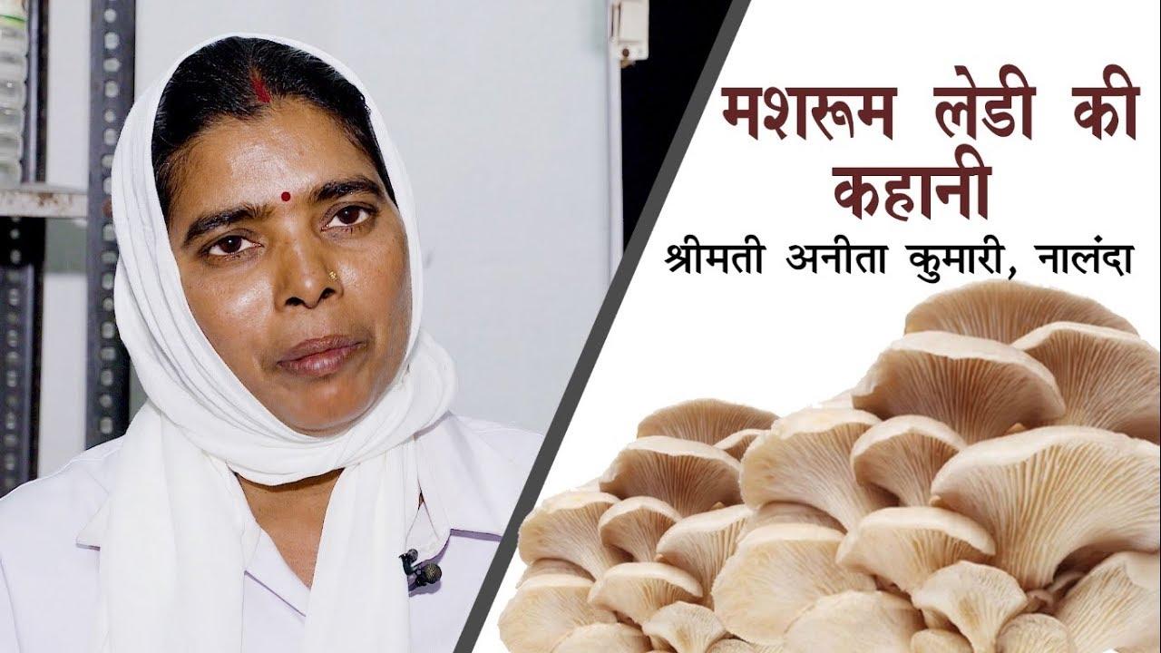 The Story of Mushroom Lady (मशरूम लेडी अनीता कुमारी की सफलता की कहानी)