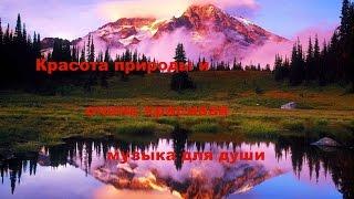 Красивая природа и  музыка для души
