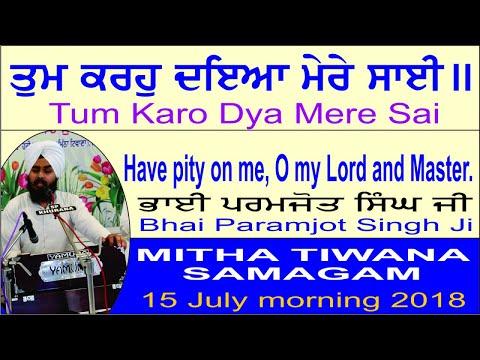 Tum Karo Dya Mere Sai By Bhai Paramjot Singh Ji