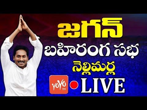 YS Jagan LIVE | YS Jagan Election campaign LIVE | Denkada Samara Shankaravam | YSRCP | YOYOTVLive