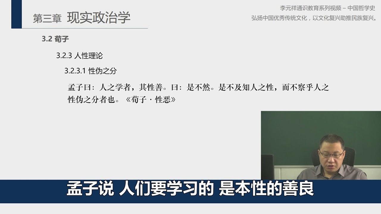 中國哲學史25-荀子-天人相分-化性起偽 - YouTube