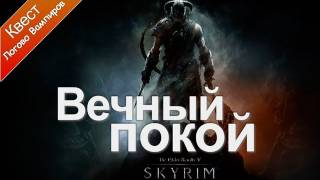 The Elder Scrolls V: Skyrim - Вечный Покой