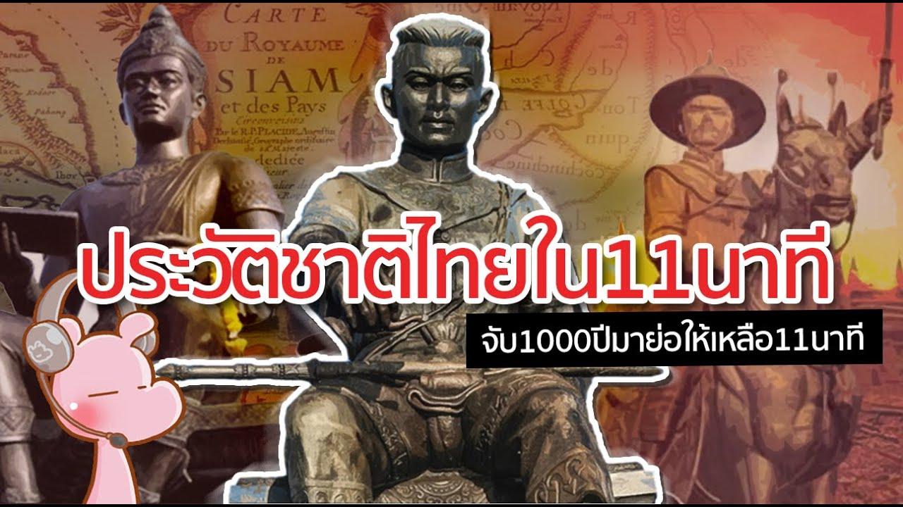#ประวัติศาสตร์ชาติไทย ใน11นาที #ไทยไดอะรี่ I แค่อยากเล่า...◄419►