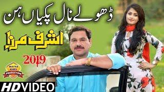 Dholay Nal Pakiyan Hin►Singer Ashraf Mirza►Latest Punjabi & Saraiki Song 2019 #Wattakhel_Production