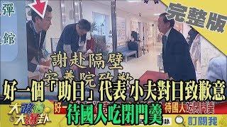 2019.12.05大政治大爆卦完整版(上) 好一個「助日」代表 小夫對日致歉意 待國人吃閉門羹