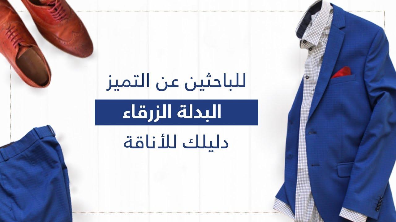 e5af05ebb للباحثين عن التميز.. البدلة الزرقاء دليلك للأناقة (فيديو) – صحيفة رباع