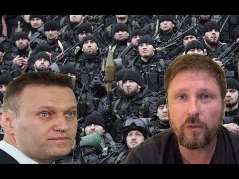 Навальный возьмет Кадырова и все будет тихо thumbnail