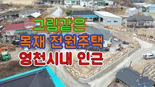 영천부동산,영천전원주택 영천시 인근 목재전원주택(건평3…